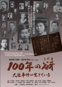 High Treason 100 Years On Film Poster