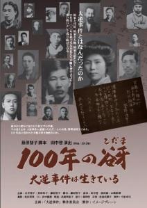 High Treason 100 Years On Film Poster