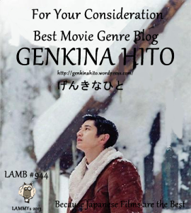LAMMY 2013 Consideration Genki Jason Poster