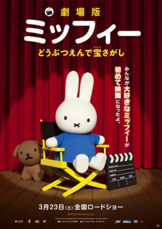 Miffy the Movie Film Poster