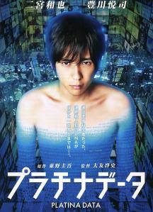 Platina Data Film Poster