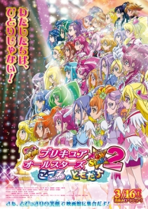 Precure All Stars New Stage 2 Kokoro no Tomodachi Film Poster