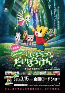 Shimajirou Film Poster