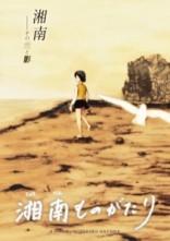 Shonan Story Film Poster