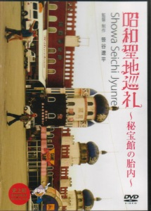Showa Treasures of the Womb Museum Film Poster