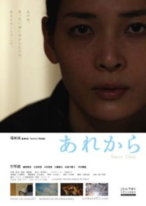Since Then Film Poster