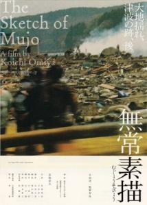 Sketch of Mujo Film Poster