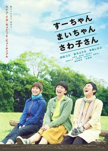 Sue, Mai and Sawa - Righting the Girl Ship Film Poster