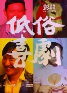 Vulgaria Film Poster