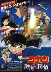Detective Conan Private Eye in the Distant Sea Film Poster