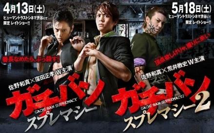 Gachiban Film Poster