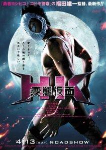 Hentai Kamen Film Poster