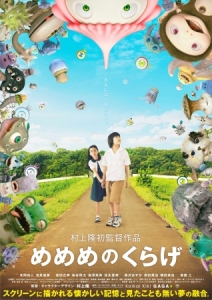 Jellyfish Eyes Film Poster