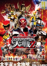 Kamen Rider and Super Sentai and Space Sheriff Gavan Film Poster