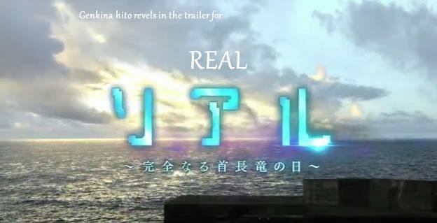 Kiyoshi Kurosawa Real Trailer Banner