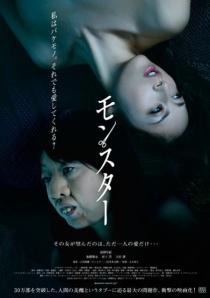 Monster Film Poster