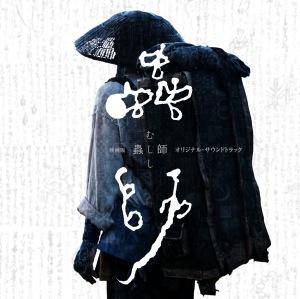 Mushishi Film Poster