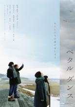 Petal Dance Film Poster
