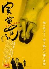 Real Basho (Banana) Film Poster