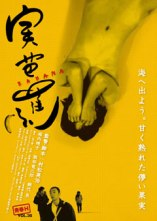 Real Basho (Banana) Film Poster