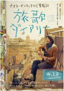 Travel Writing Film Poster