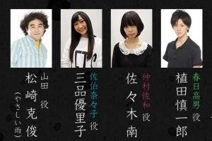Aku no Hana Live Action Characters