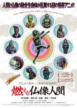 Buddha Burning Human Film Poster