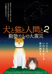 Dogs and Cats and Humans Earthquake of Animals 2 Film Poster