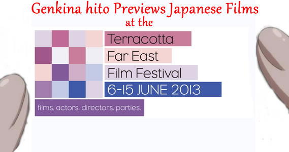 Genki Terracotta Far East Film Festival 2013 Banner Header