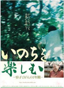 Inochi o Tanoshimu Yoko to Gan no 2-nenkan film Poster