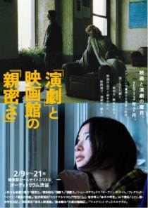 Intimacy Film Poster