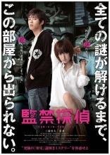 Kankin Tantei Film Poster
