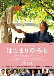 Kinoshita Keisuke Story Film Poster
