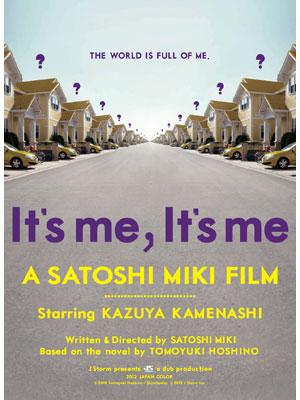 Ore Ore Film Poster