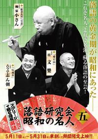 Rakugo Master Film