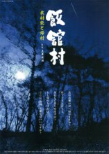 Return to Iitate Village Film Poster