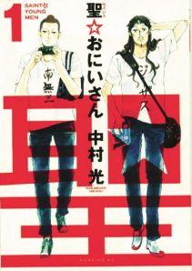 Saint Young Men Manga Hikaru Nakamura