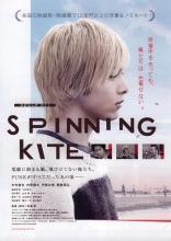 Spinning Kite Film Poster 2