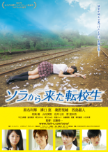 Summer of Angels Film Poster