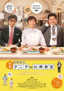 Taishibokei Tanita no Shain Shokudo Film Poster