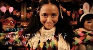 Tokyo Halloween Night Film Image