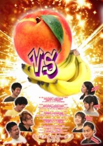 Banana vs Peach Festival Poster