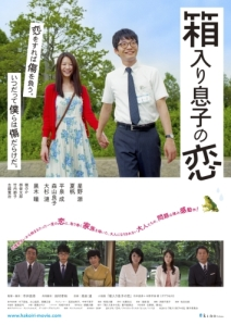 Blindly in Love Film Poster