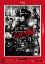 buck-tick-firecracker-film-poster