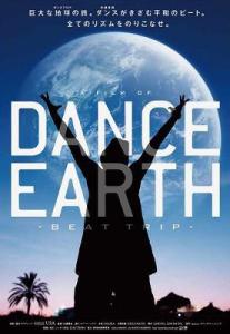 Dance Earth Beat Trip Film Poster