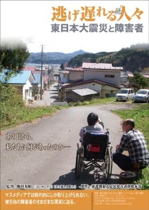 Disabled People Who Escaped te Tsunami Film Poster