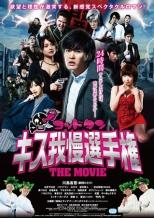 God Tongue Film Poster