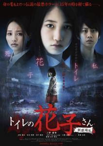 Hanako of the Toilet Film Poster