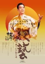 Haruo Minami Film Poster