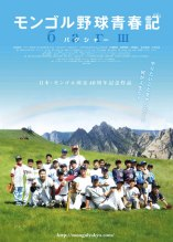 Mongolian Baseball Team Film Poster